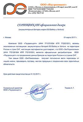 ЭкоПодмосковье – cертификат дилера BB Battary и Ventura