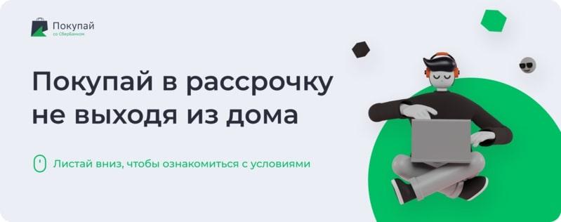 сбербанк курск потребительский кредит в какие банки можно подать онлайн заявку